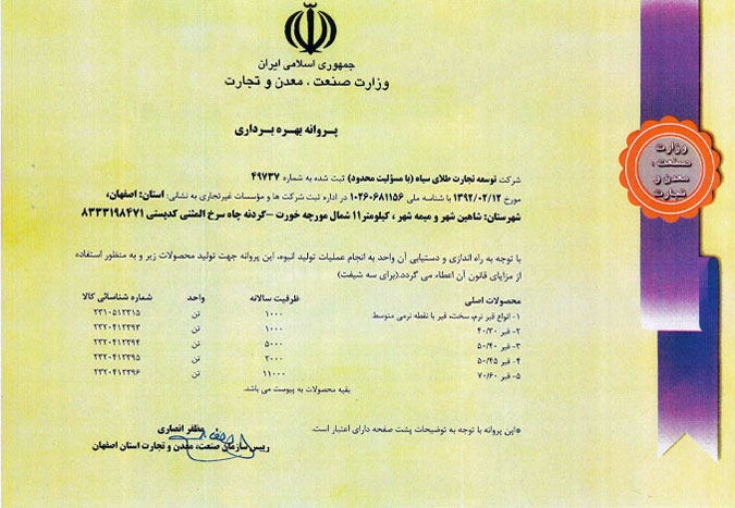Certificate of Black Gold trading Co.